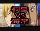 【漫画トーク】黒子のバスケ桐皇VS海常戦語り!!!黄瀬君の覚醒!!!