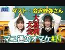 吉岡茉祐が会沢紗弥さんと大喜利に挑戦!【マユ通#14】