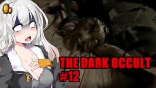 【THE DARK OCCULT】#12 呪いの館・アーテ