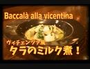 前菜にもメインにも!タラのミルク煮 ヴィチェンツァ風/Baccalà alla vicentina