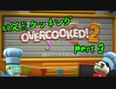 【Overcooked!2】 天災二人がゆく破天荒クッキング 【part3】