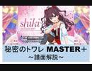 【デレステ】 秘密のトワレ MASTER+ 【ゆっくり解説】