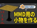 Blenderを使って簡単にMMDアクセサリを作る方法教えます(ゆっくり解説)PART2