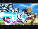 【スマブラ実況】amiiboがオンラインで3連勝するまで育て続ける part14後編【修行編5】
