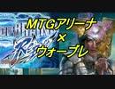 【MTGアリーナ】×【ウォーブレ】イカしたBGMで戦うMTG Part02