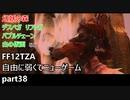 [FF12TZA] 自由に弱くてニューゲーム part38 幻妖の森 [ゆっくり実況]