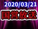 【生放送】国営放送 2020年3月21日放送【アーカイブ】