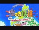 【2人実況】積みゲーを短編でやってみる part33 -ご当地鉄道 for Nintendo Switch その1-
