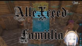 AlleXceed Famiilia 始動 【加入編】