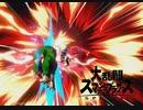 【スマブラSP】2人で対戦!