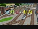 【A列車で行こうPC】遊野国の軌跡 〈ここにタイトルを入力してください〉