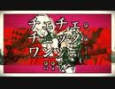 【はやとが弾いた】チェチェ・チェック・ワンツー!- 和田たけあき(くらげP)【ギターで弾いてみた】