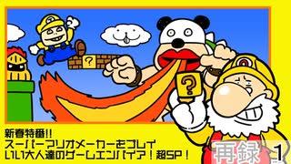 新春特番!! 「スーパーマリオメーカー」(Wii U)をプレイ、いい大人達のゲームエンパイア!超(スーパー)SP! 再録part1