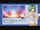 【唱葉めぐむ-Heroic-】キミノヨゾラ哨戒班【UTAUカバー】