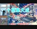 【遊戯王ADS】十期の集大成