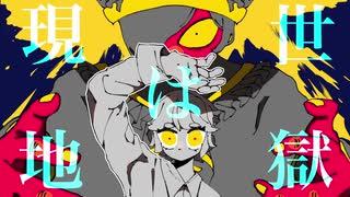 現世は地獄 - vflower / Here is HELL - v