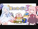 【VOICEROID実況】低血圧な姉とお嬢様な妹の「星のカービィ3」【琴葉姉妹】part7