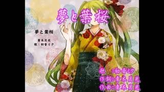 【ニコカラ】夢と葉桜(キー+4)【on vocal】