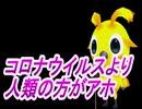 志村さんとコロナウイルス騒動について