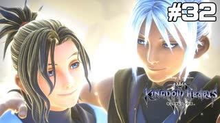 【実況】KINGDOM HEARTS III 実況風プレイ part32