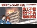 【ゆっくり建築解説】ホテルニュージャパン火災 施工、設計の問題を解説 【火災の建築史】