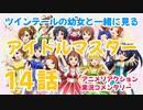 【アニメ実況】 アイドルマスター 第14話をツインテールの幼女と一緒に見る動画