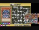 暗黒デュエリストになりたい侍の遊戯王 実況プレイ Part24