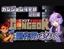 【Exit The Gungeon】ガンジョン帰宅部二日目 副作用はない(多分【ボイロ実況】