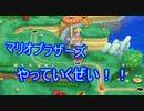 【実況】Newマリオ ブラザーズUDX実況 part1