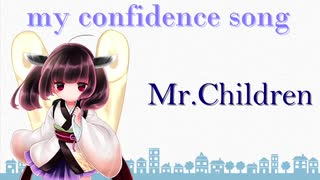 【AIきりたん】my confidence song / Mr.C