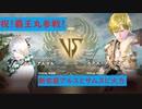 【にじさんじ】覇王丸参戦記念!  新衣装アルス・アルマル vs エクス・アルビオ【ソウルキャリバーⅥ】