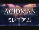 【1000年先もきっと会おう】ミレニアム/ACIDMAN by kirin【歌ってみた】