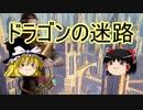 【ゆっくり動画】魔理沙隊長と行く、MTGの昔の次元ツアー 第9回 巨大迷路レース「ドラゴンの迷路」編