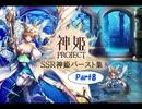 """SSR神姫バースト集part8 """"神姫PROJECT""""4周年"""