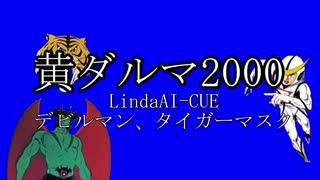 黄ダルマン2000