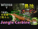【BF5武器解説】ほぼ全距離2発キルの「Jungle Carbine」が超性能過ぎる件【PS4/バトルフィールド/アデルゲームズ/AdeleGames】