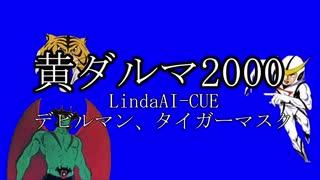 黄ダルマン2000(おに)