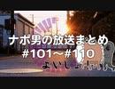 ナポリの男たちの放送まとめ #101~110【全体公開】