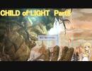 【CHILDofLIGHT】光を求めて旅する少女#8【VOICEROID実況・弦巻マキ】