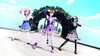 【MMD踊らせてみた】3人娘のラプソディ/青