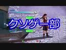 ク ソ ゲ ー 部.mp1 【Ninja Pizza Girl】