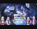 琴葉姉妹たちによるまったりゲーム日誌「MHW:IB」編その6
