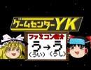 【ゲームセンターYKゆっくり課長の挑戦】全ファミコンソフト紹介 Part18