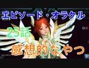 【PSO2】ファンタシースターオンライン2 エピソード・オラクル第25話感想的なやつ