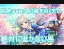 【デレステ】限定SSR久川颯を引くまで絶対に退かない男【ガシャ実況】