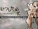 【ニコカラ】いつしか、必ず。~contra el destino ver.~【初音ミク+鏡音リン】 thumbnail