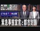 【どうなる?日本企業 #23】「都市封鎖」が出来ない日本~緊急事態宣言の限界[桜R2/4/2]