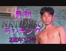 【2020年3月号】NKTIDKSGランキング