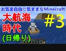 【Minecraft】お気楽自由で気ままなマインクラフト#3