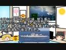 4/1【真相深入りゆっくりニュース】護衛艦しまかぜにチャイナ漁船衝突。ダイヤモンドプリンセス号からメッセージ